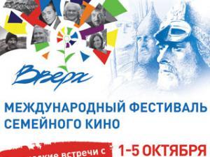 """Международный фестиваль семейного кино """"Вверх"""""""