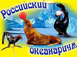 Российский океанариум