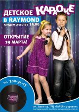 В Ростове открывается детский караоке-клуб