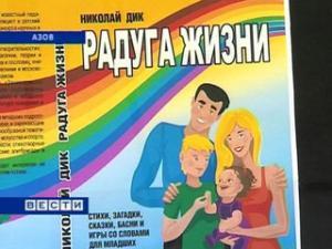 Азовчанин Николай Дик опубликовал сборник детских стихов