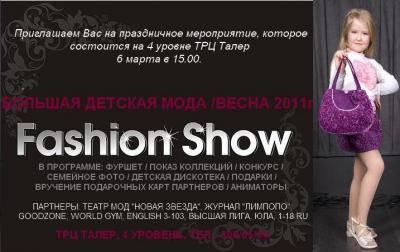 """Fashion show """"Большая детская мода Весна 2011"""""""
