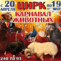 Карнавал животных