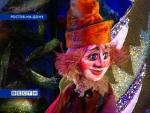 Ростовский кукольный театр отмечает 75-й День рождения