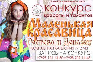 Маленькая красавица Ростова и Дона 2017