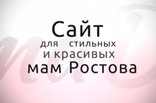 Промо-ролик MamaDona.Ru