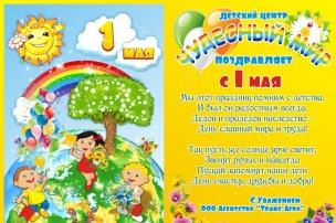 C 1 Мая!!!