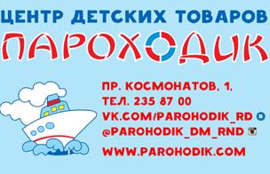 Центр детских товаров «Пароходик»