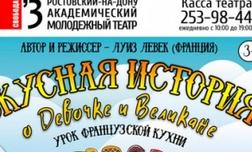 «Вкусная история о Девочке и Великане» в Молодежный театре