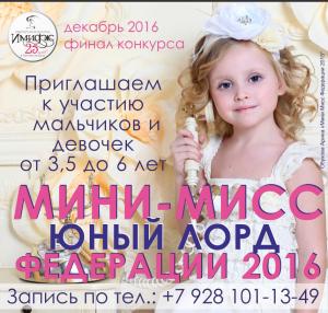 Детский конкурс красоты для малышей - ради чего?