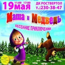 Новые приключения Маши и Медведя