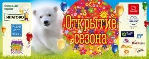 1 мая 2014 —  праздничная программа в честь Открытия  летнего сезона в Ростовском-на-Дону Зоопарке