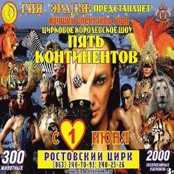 Королевское цирковое шоу Гии Эрадзе «Пять Континентов»
