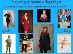 MamAtelie.Ru Ателье-студия Валентины Водогрецкой (индивидуальный дизан, пошив одежды  для взрослых и детей