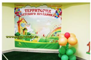 Территория Детского праздника