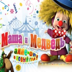 Маша и Медведь. Алле-Оп в Новый год!