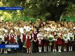 Для школьников и учителей Ростовской области прозвенел первый звонок