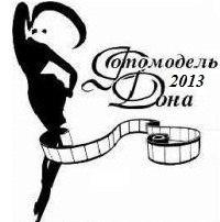 """31 областная фотовыставка """"Фотомодель Дона 2013"""""""
