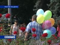 На День города в Ростове запланировано множество мероприятий