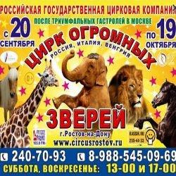 Цирк огромных зверей