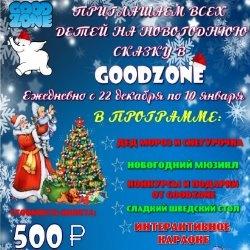 Новогодняя сказка в GoodZone