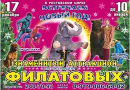 Встречаем в цирке Новый Год!