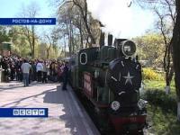 В Ростове на детской железной дороге открылся новый сезон