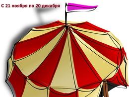 """Цирк Шапито в парке """"Плевен"""""""