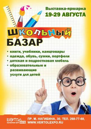 """Первый """"Школьный базар"""" для ростовских школьников"""