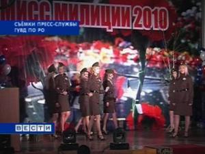 В Ростове выбрали 'Мисс-милицию-2010'