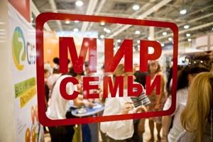 """В мае пройдет выставка """"Мир Семьи – 2014"""""""