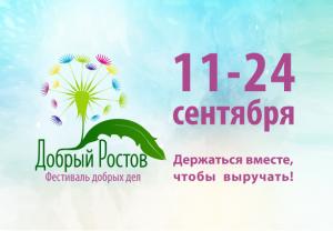 Фестиваль добрых дел «Добрый Ростов»