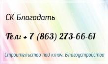 ООО  СК Благодать