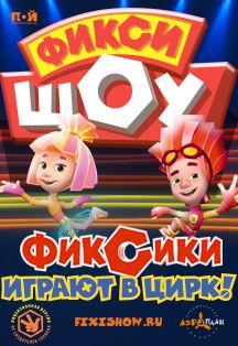 Фикси-шоу - 3