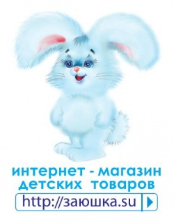 """Интернет-магазин детских товаров """"Заюшка"""""""