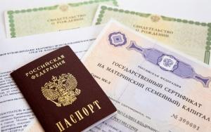 Материнские сертификаты разрешат использовать на переезд