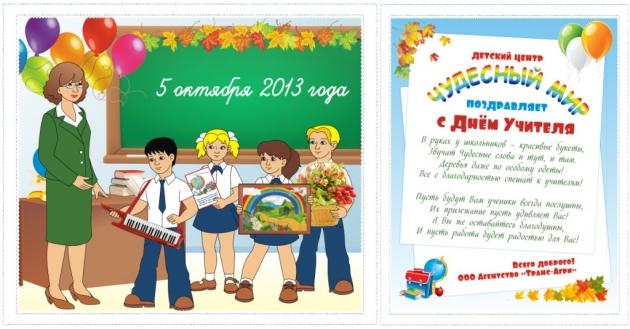"""Детский центр """"Чудесный мир"""" поздравляет с Днем учителя!"""
