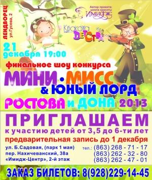 """Конкурс """"Мини Мисс"""" и """"Юный Лорд"""" приглашает детей к участию!"""