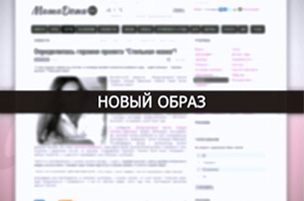 """Итоги проекта преображения """"Стильная мама"""""""