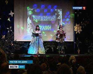 В Ростове-на-Дону начался 'Волшебный мир сказок'