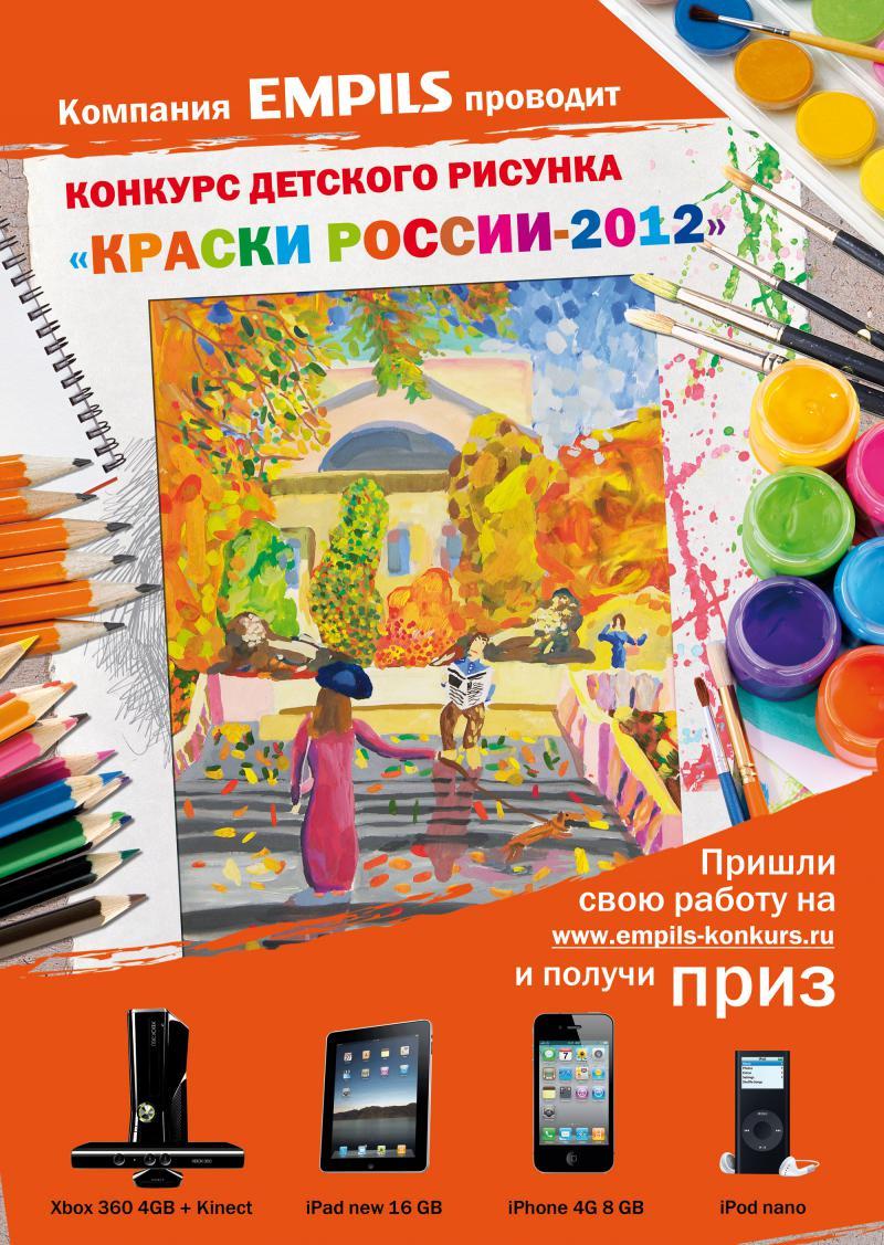 Конкурс детского рисунка от «Эмпилс»
