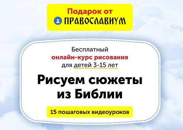 Портал Православиум.ру дарит видеокурс рисования для детей