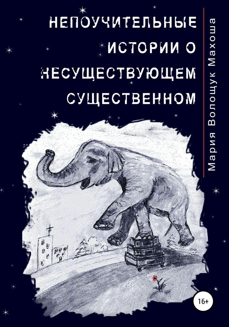 Темы вечные, ракурс – новый: писательница Махоша выпустила книгу «Непоучительные истории о несуществующем существенном»