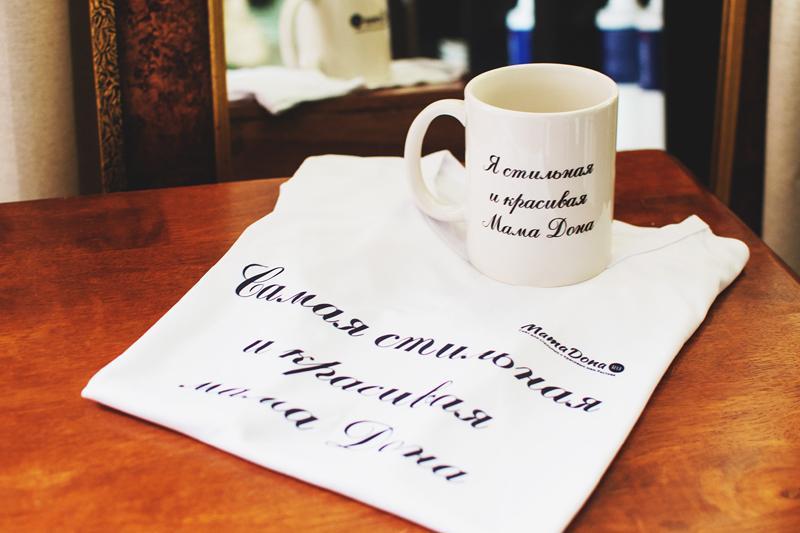 Подарок - фирменная кружка и футболка. Фото: Галина Терновая