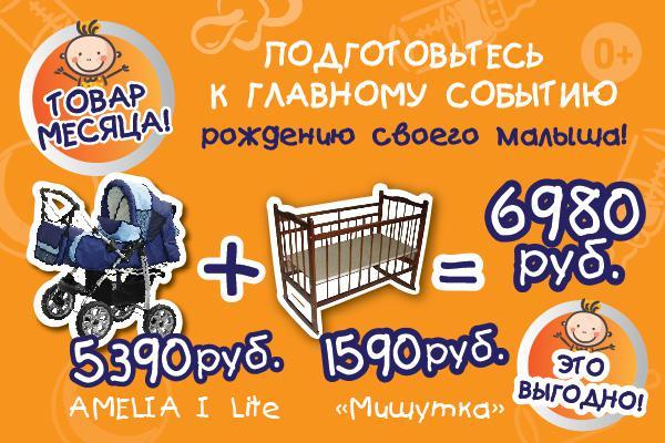 Оптошка - детские товары по оптовым ценам