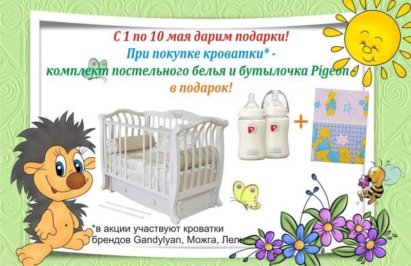 С 1 по 10 мая KID-RND.RU дарит подарки! При покупке кроватки - постельное белье и бутылочка Pigeon в подарок!
