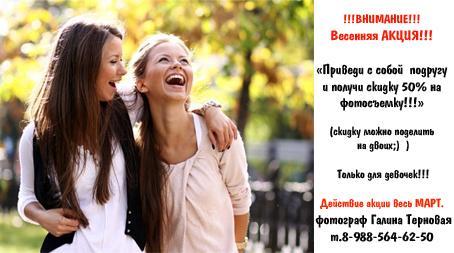 АКЦИЯ на фотосъмку!!!Ростов-на-Дону!!!