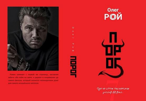 Олег Рой представил на суд читателей свой новый мистический роман «Порог».