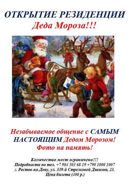 ВПЕРВЫЕ!!!! Дед мороз и Снегурочка в Клубе детского развития