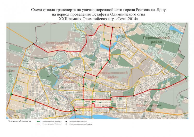 22 января в Ростов пребывает Олимпийский огонь