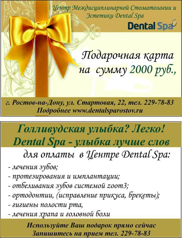 Розыгрыш подарочных сертификатов от Dental Spa